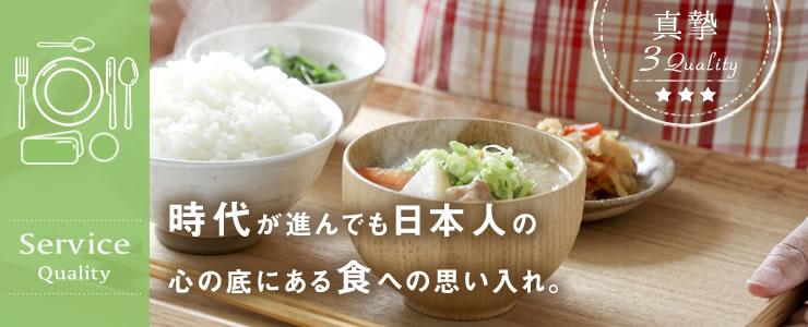 時代が進んでも日本人の心の底にある食への思い入れ。