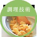調理技術イメージ