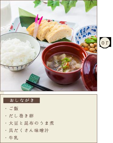 和食・ご飯・だし巻き卵・大豆と昆布のうま煮・具だくさん味噌汁・牛乳