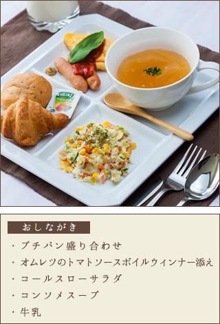 洋食・プチパン盛り合わせ・オムレツのトマトソースボイルウィンナー添え・コールスローサラダ・コンソメスープ・牛乳
