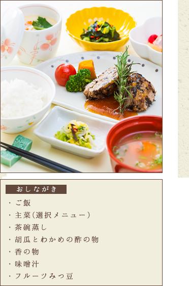 おしながき、・ご飯・主菜(選択メニュー)・茶碗蒸し ・胡瓜とわかめの酢の物・香の物・味噌汁・フルーツみつ豆