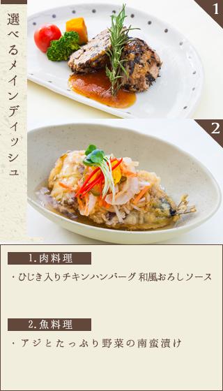 選べるメインディッシュ、1.肉料理・ひじき入りチキンハンバーグ 和風おろしソース、2.魚料理・アジとたっぷり野菜の南蛮漬け