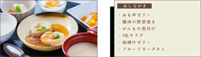・おもゆゼリー・鶏肉の野菜巻き・がんもの煮付け・3色サラダ・味噌汁ゼリー・フルーツヨーグルト