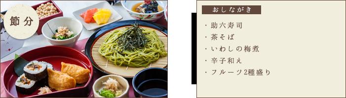 節分、・助六寿司・茶そば・いわしの梅煮・辛子和え・フルーツ2種盛り