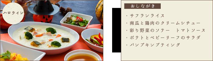 ハロウィン、・サフランライス・南瓜と鶏肉のクリームシチュー・彩り野菜のソテー トマトソース・ポテトとベビーリーフのサラダ・パンプキンプティング