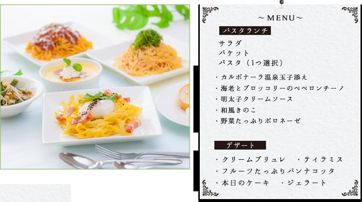 学生食堂のメニュー例 MENU