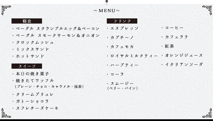 MENU,軽食,スイーツ,ドリンク