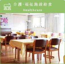 介護・福祉施設給食