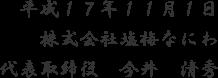 平成17年11月1日株式会社塩梅なにわ 代表取締役 今井 清秀