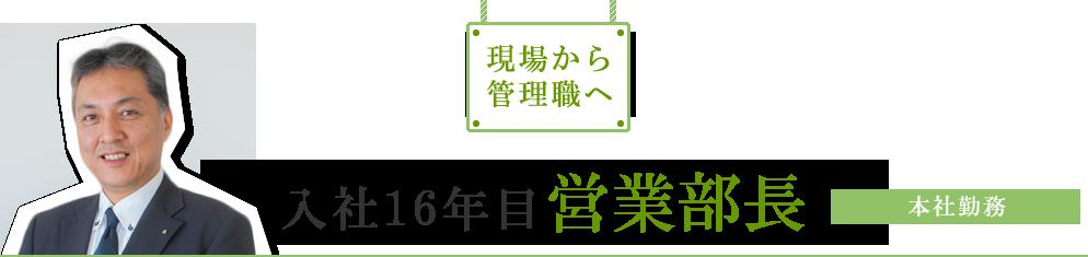 入社16年目営業部長(本社勤務)