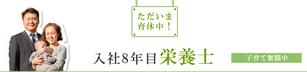 入社8年目栄養士(子育て奮闘中)